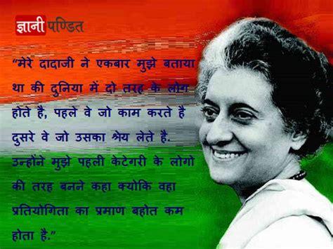 biography of rajiv gandhi in hindi language indira gandhi quotes in hindi www pixshark com images