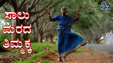 thimmakka biography in hindi kannada animated story biography of saalumarada