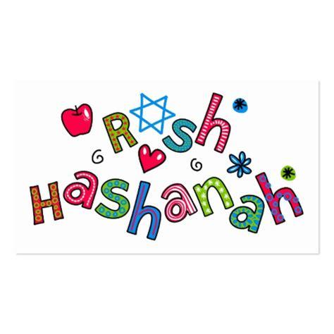 rosh hashanah jewish new year text greeting business card