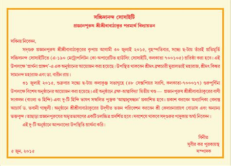 bengali wedding invitation cards wordings invitation card in bengali image collections invitation