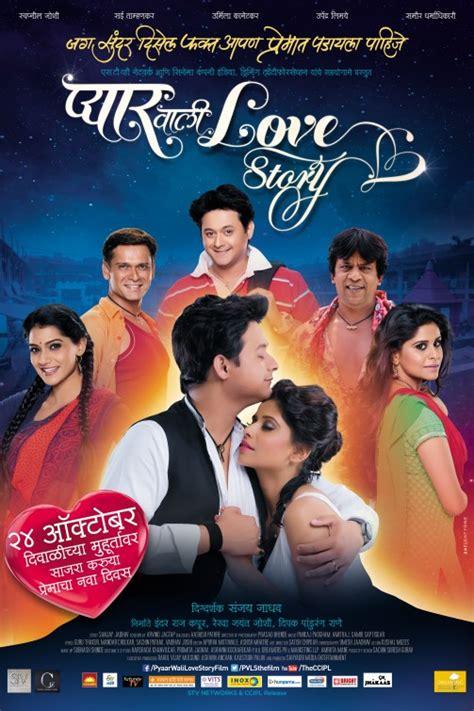images of pyaar vali love story pyaar vali love story 2014 watch movie witch subtitles
