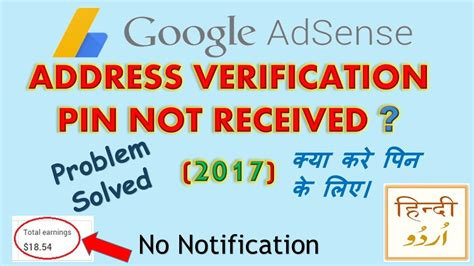 Adsense Pin Not Received | google adsense pin verification not received find