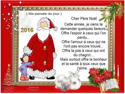Modèle Lettre De Voeux 2015 Voeux Pour 2016 Lettre Au Pere Noel
