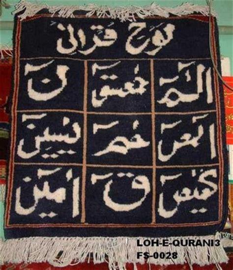 lohe qurani wallpaper for pc islamic person lohe e qurani
