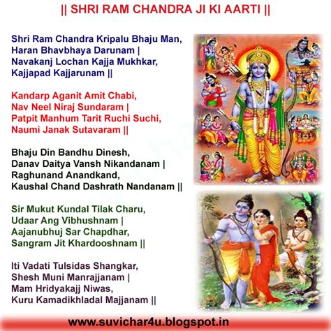 shree ram arti suvichar for you anmol vachan quotes in