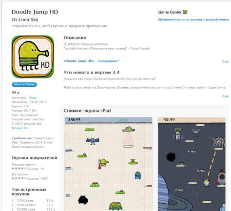 doodle jump raketen бесплатно doodle jump africafreeware