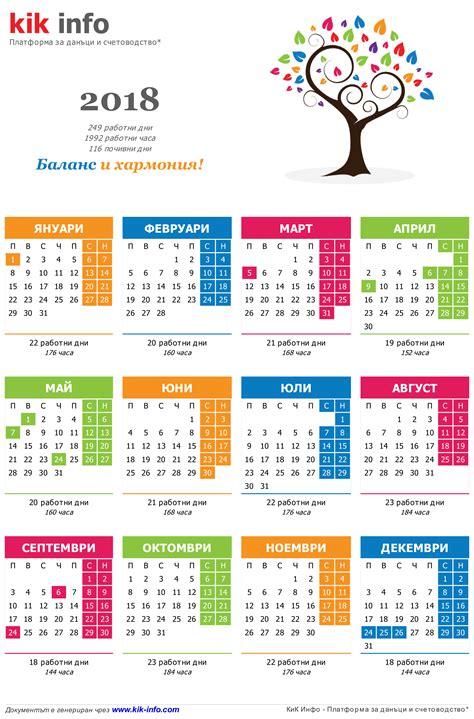 Kalendar 2018 Uskrs календар 2018 почивни дни 3 Free Printable