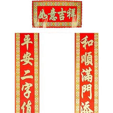 new year couplets new year greeting couplets small arts crafts