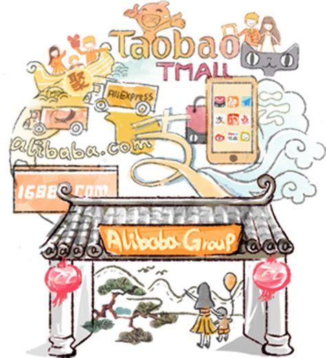 alibaba vision alibaba group