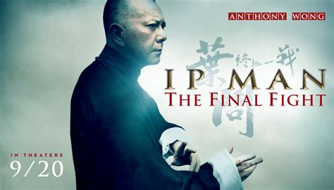 film ip man the final fight last film you saw vol 6 page 230 the green lantern