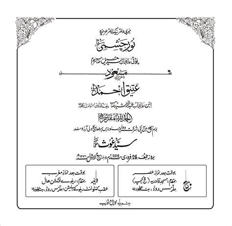 wedding cards in urdu shadi card matter in urdu www imgkid the image kid has it