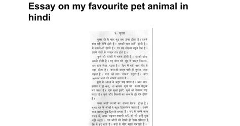 My Favorite Pet Essay by Essay On My Favourite Pet Animal In Docs