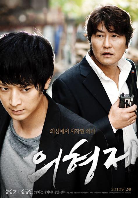 Korean Sleeper Agents by Secret Reunion Mantan Agen Korsel Vs Mantan Mata