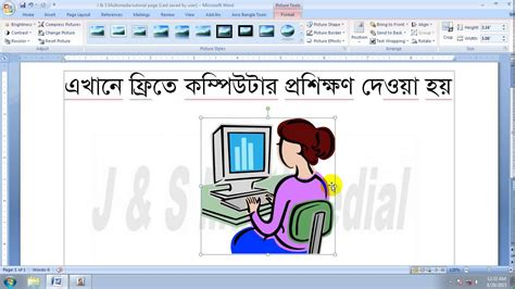 clipart for microsoft word bobook clipart microsoft word