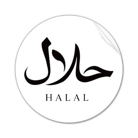 logo halal kaligrafi halal  gratis