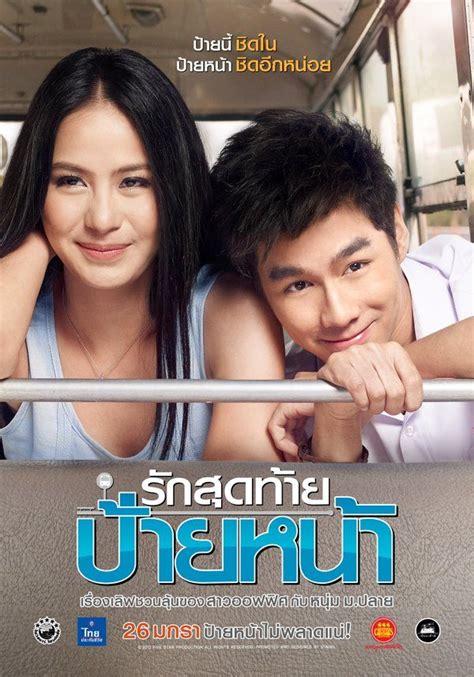 rekomendasi film lucu thailand love at the next stop thai romantic comedy this story