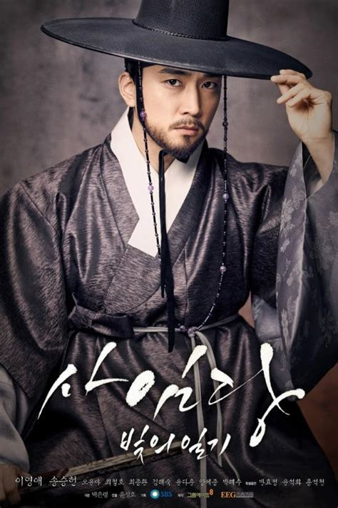 so ji sub and song seung heon so ji sub for clash of kings 2016 facebook