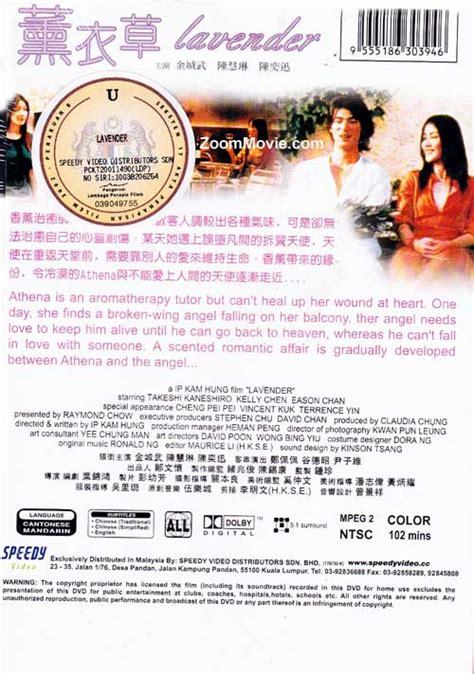 Film Mandarin Lavender | lavender dvd hong kong movie 2000 cast by takeshi