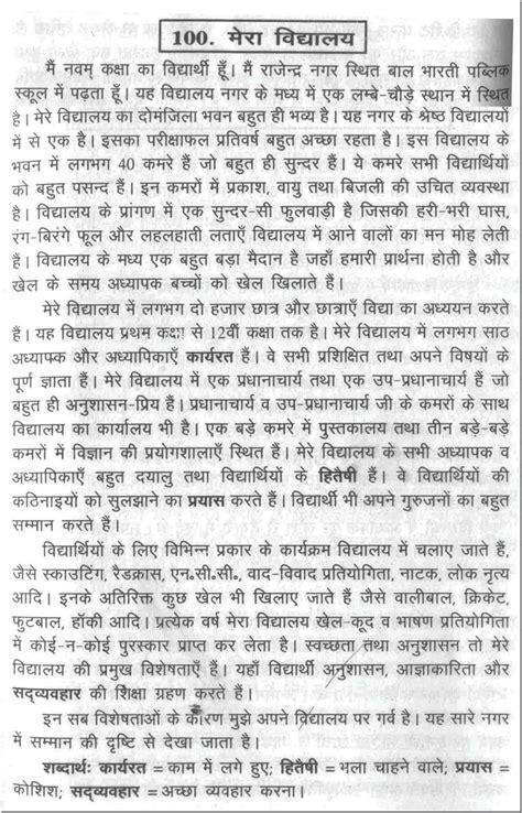 school essay on my neighbourhood college paper service jmpapernlxh