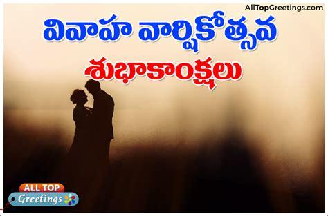 marriage wedding day   telugu  top  telugu hindi