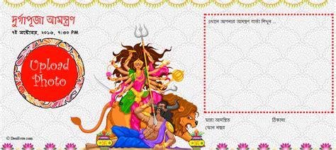 Invitation Letter Durga Puja Free Durga Puja Invitation