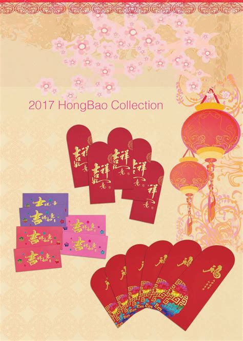 Angbao 2017 Ayam 1 packet ang bao catalog 2 2017 acidprint professional media solutions