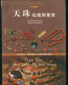 dzi singapore pirated book on tibetan dzi bead