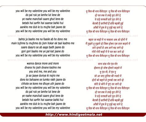 my valentines lyrics you are my य व ल ब म य व ल ट इन