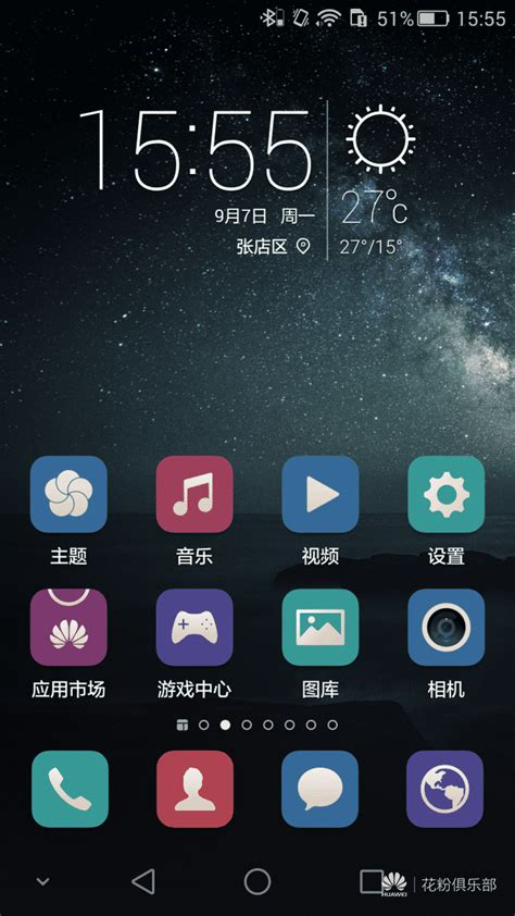 themes for android huawei huawei mate s stock themes download for emui 3 1 and emui 4 1