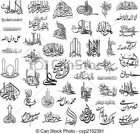 vector clip of vector set of arabic writing csp2152391