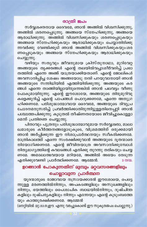 Daily Prayers (Malayalam) ?????? ???????????