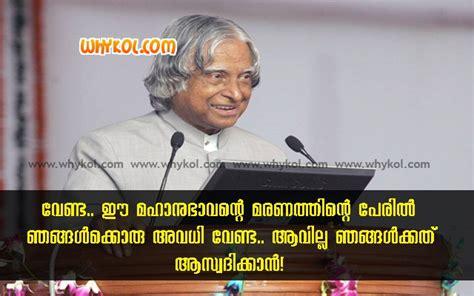 abdul kalam malayalam quote about dreams whykol rip kalam