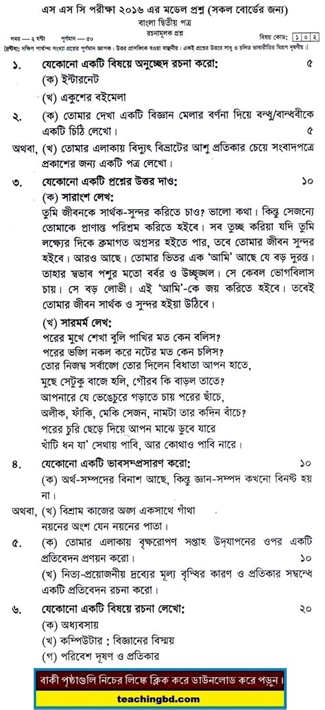paper pattern ssc bengali 2nd paper suggestion and question patterns of ssc
