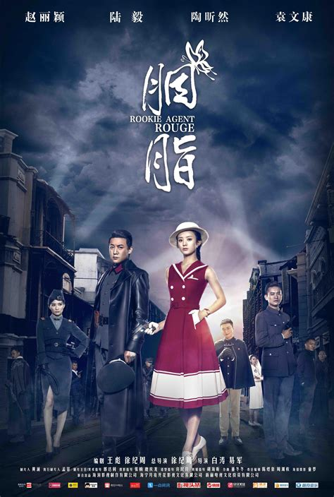 dramanice night goblin rouge snow engsub 2008 chinese drama viewasian