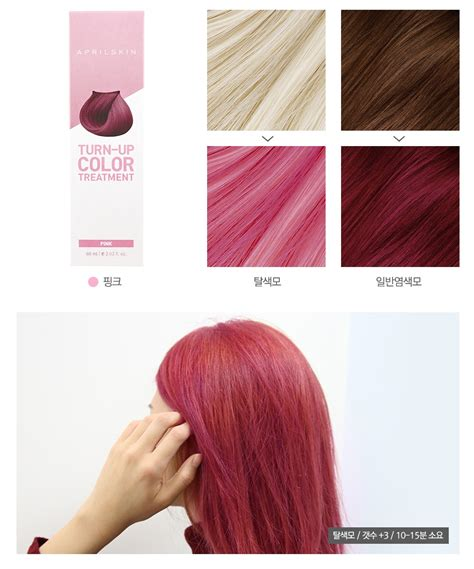 april skin turn up color treatment hair dye treatment
