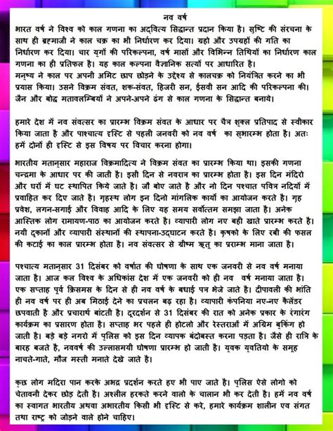 new year malaysia essay happy new year essay speech in ह द म श भ नव