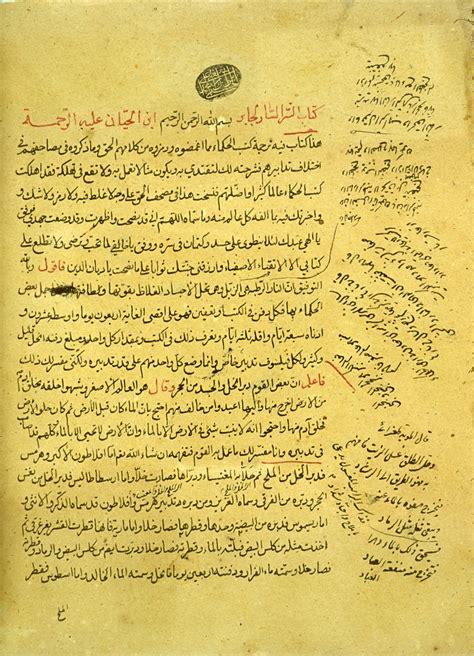 islamic medical manuscripts alchemy gallery