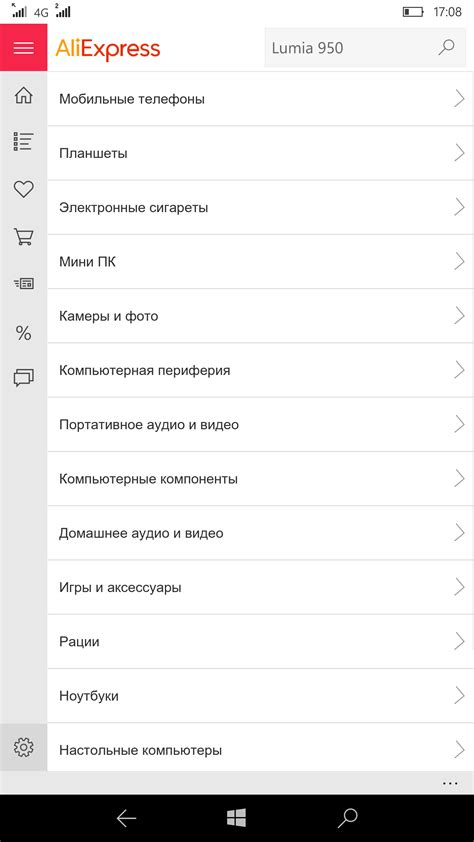 приложение aliexpress shopping app для windows phone