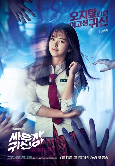 film ghost korean drama photos added new posters and stills for the upcoming