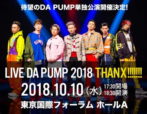 da pump channel wowow live da pump 2018 thanx 12月にリピート放送決定 da