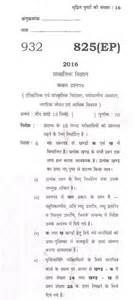 Essay On Science And Future For Class 10 by Up Board Class 10 Social Science Question Paper Set 1 2016 Up Board