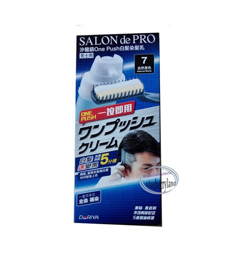Pro Hair Salon Hair salon de pro hair color non smell speedy 7 black