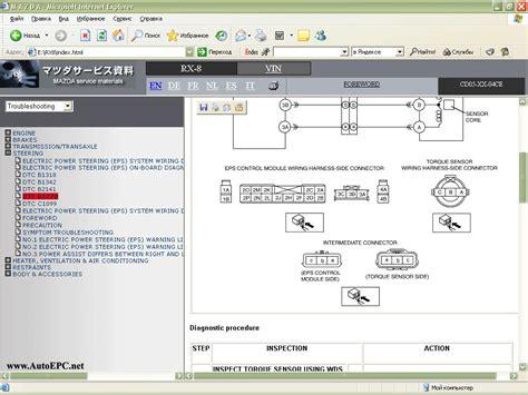mazda rx8 service manual repair manual order