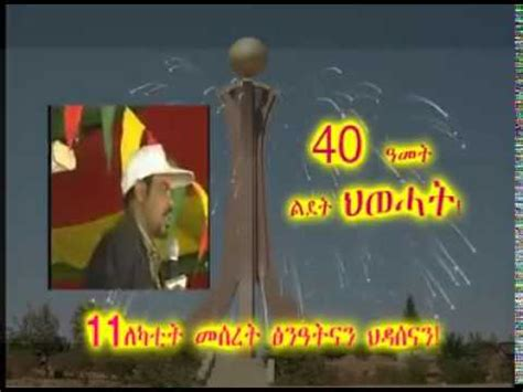 Bc Sw Struggle 40th anniversary of tplf
