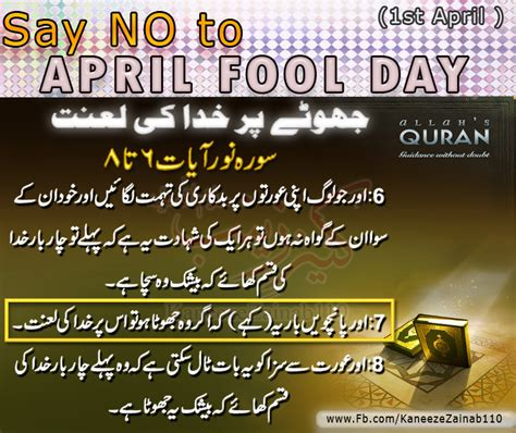 say no day say no to april fool day jhootay per khuda ki lanat