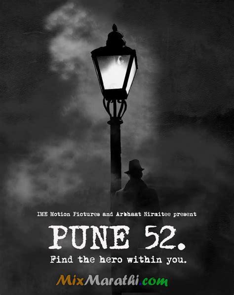 Download Free Pune 52 Marathi Movie Songs | Latest Marathi