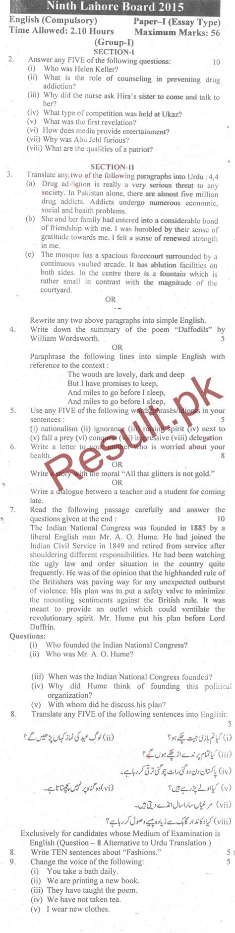 paper pattern lahore board 9th class 2016 past papers 9th class lahore board 2016 english medium