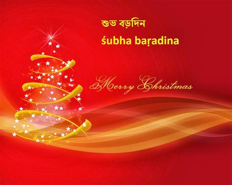 merry christmas bengali sms quotes wishes merry