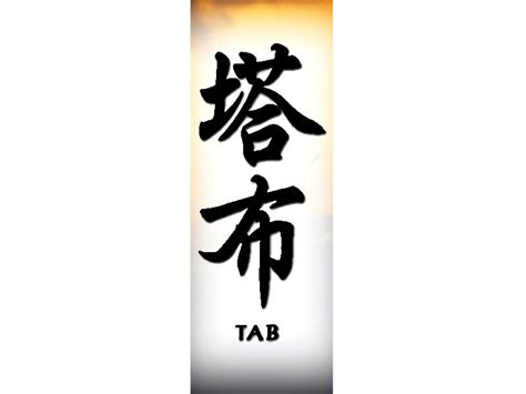 tattoo of your name chords tab in chinese tab chinese name for tattoo