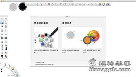 sketchbook pro 2015 autodesk sketchbook pro 2015 for mac 中文破解版下载 玩转苹果